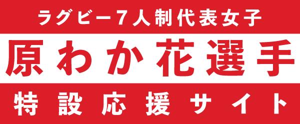 原わか花選手特設サイト